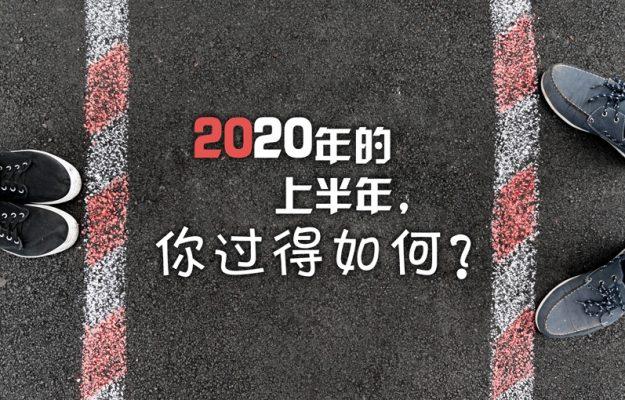 2020年的上半年,你过得如何?