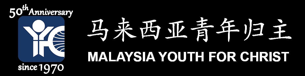 马来西亚青年归主