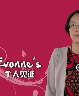 个人见证 – Evonne